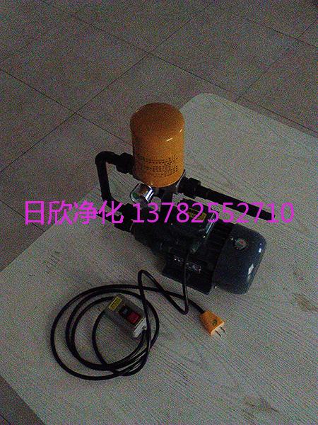 日欣净化汽轮机油小型便携滤油机优质滤油机厂家BLYJ-10