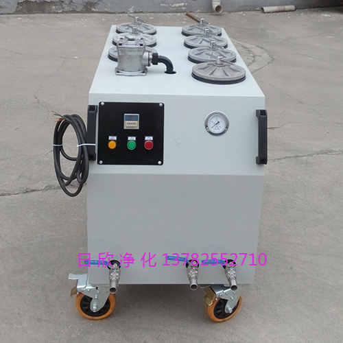 高粘度油精密滤油车CS-AL-3R机油净化设备