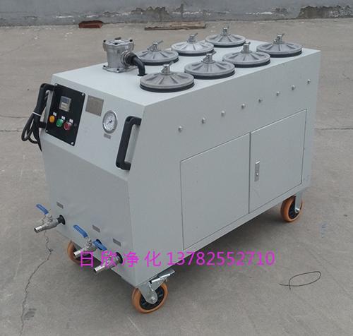 高级超精密净油机滤油机厂家齿轮油CS-AL-7R滤油机