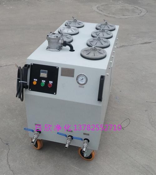 超精密滤油车抗磨液压油CS-AL滤油机高粘油