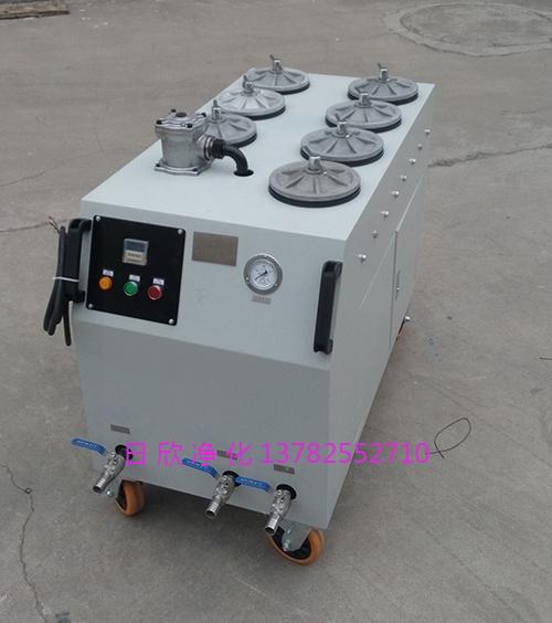 CS-AL-6R煤油超精密净油机高品质日欣净化