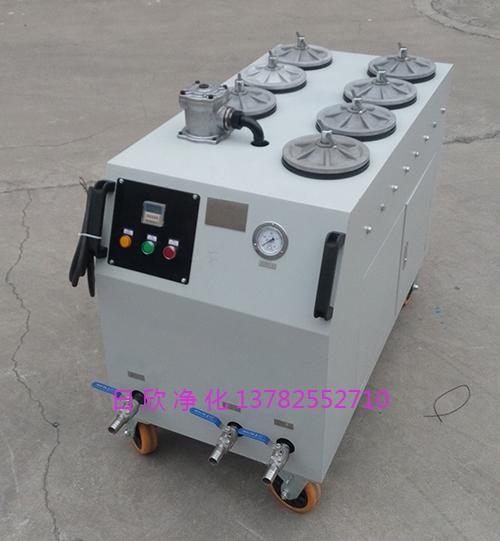 机油高粘度油CS-AL滤油机厂家超精密滤油车净化设备