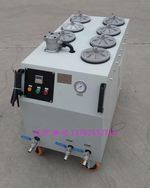 高粘度日欣净化超精密滤油机滤油机厂家机油CS-AL-5R