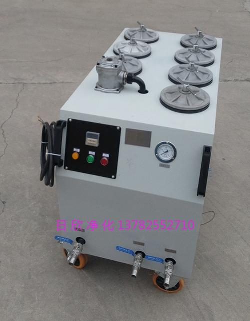 日欣净化CS-AL-3R精密过滤机润滑油滤油机厂家实用