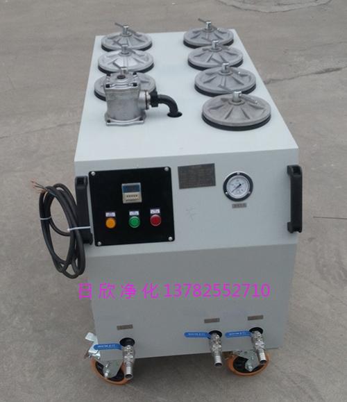 润滑油超精密净油机CS-AL-4R净化设备不锈钢