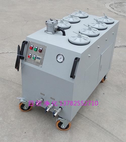 日欣净化超精密滤油机CS-AL工业齿轮油实用