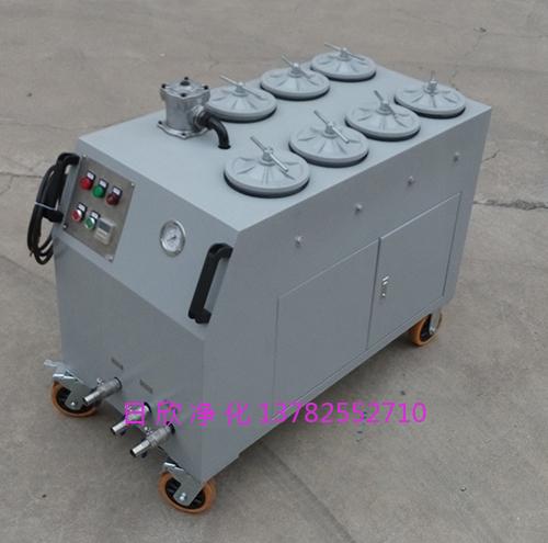 机油超精密滤油车高粘度油CS-AL-5R日欣净化
