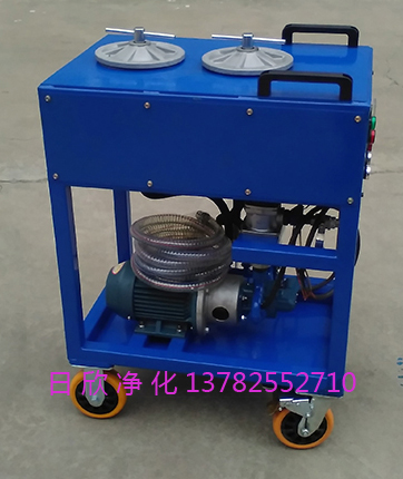 CS-AL-2R日欣净化精密滤油车高粘度油工业齿轮油