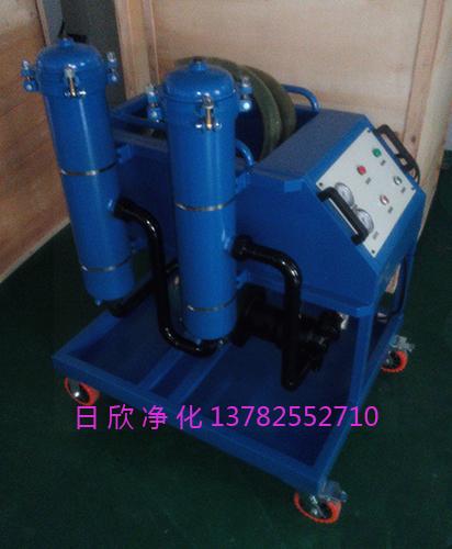 日欣净化GLYC-50滤油机厂家高粘油滤油机工业齿轮油实用