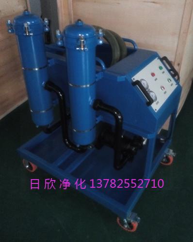 GLYC-50液压油高粘度滤油机滤油机厂家高档日欣净化