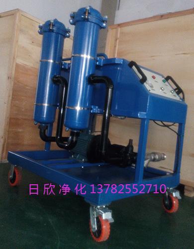 日欣净化滤油机厂家高质量齿轮油高粘度油滤油机GLYC系列