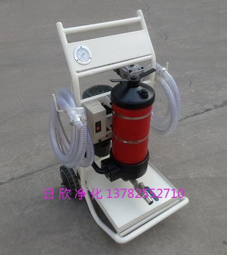 液压油滤油机厂家日欣净化LYC-A便移式滤油车