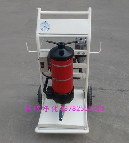 耐用煤油便移式滤油车LYC-A系列日欣净化