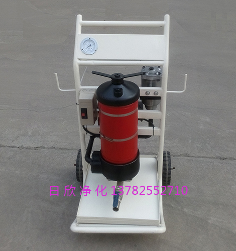 LYC-A40手推式滤油车日欣净化汽轮机油高品质