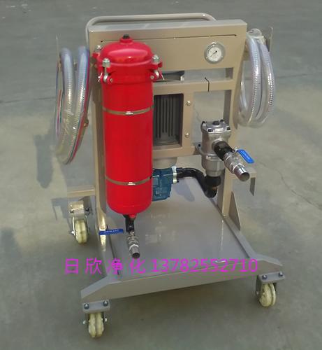 LYC-A系列手推车式滤油机滤油机厂家日欣净化增强润滑油
