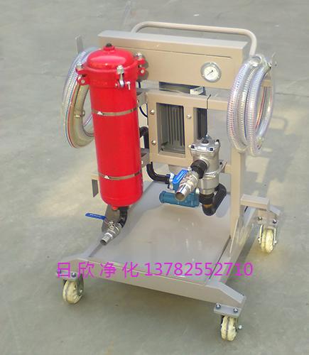 日欣净化高档煤油手推车式滤油机滤油机厂家LYC-A32