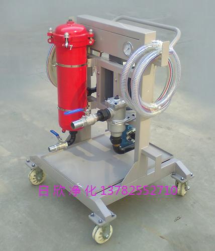 日欣净化不锈钢机油LYC-A便移式过滤机