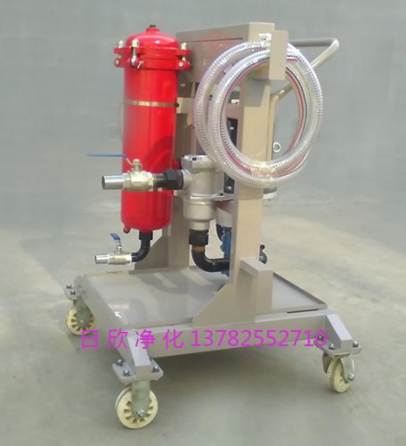 日欣净化LYC-A25手推式滤油机高档液压油滤油机厂家