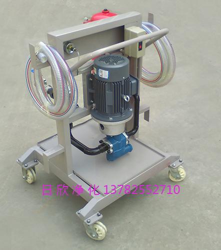 日欣净化增强小型过滤机汽轮机油LYC-A32