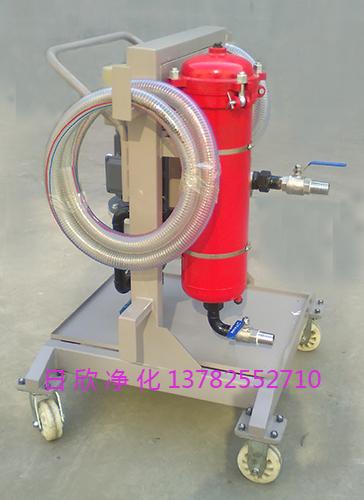 日欣净化实用抗磨液压油小型滤油车LYC-A150