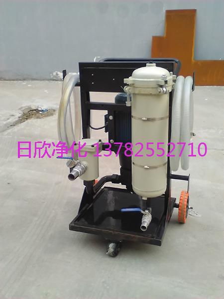 小型净油机液压油LYC-A日欣净化高品质