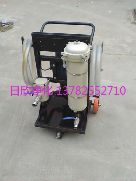 高粘度齿轮油移动式滤油机LYC-A40净化设备
