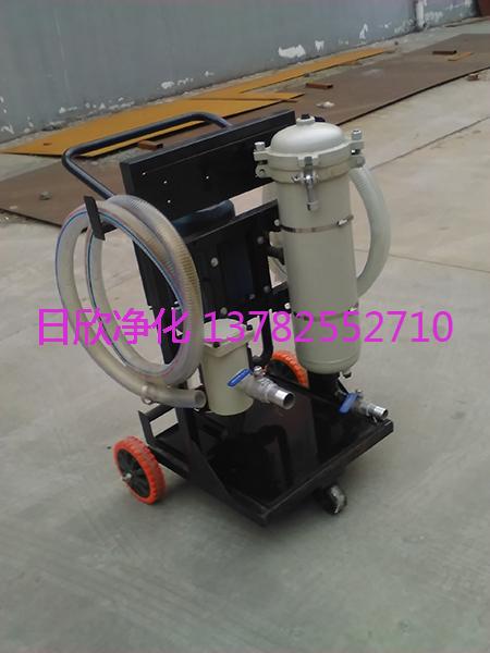 滤油机厂家LYC-A25日欣净化优质便移式滤油机汽轮机油