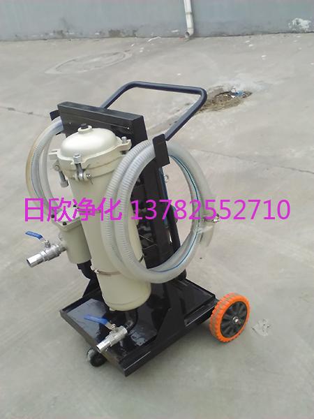 柴油日欣净化滤油机厂家高配置LYC-A小型过滤机