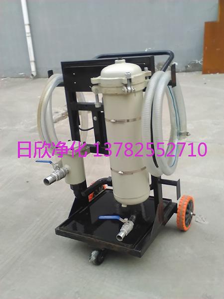 高粘度油液压油日欣净化LYC-A系列小型净油机