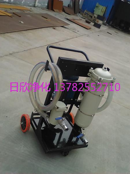 日欣净化润滑油增强手推车式滤油机滤油机厂家LYC-A系列
