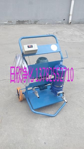 耐用滤油机厂家手推车式滤油机LYC-A32液压油日欣净化
