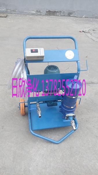 滤油机厂家高粘度油LYC-A50工业齿轮油小型净油机日欣净化