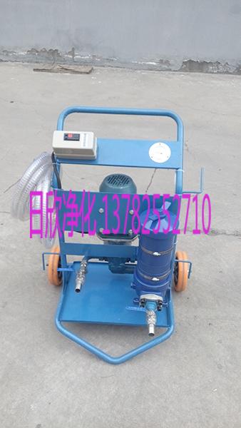 高粘度油手推式滤油机净化设备LYC-A系列机油