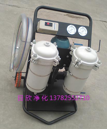 小型净油机优质滤油机厂家润滑油日欣净化LYC-B25
