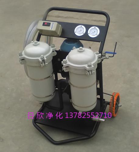 耐用小型过滤机汽轮机油日欣净化LYC-B150