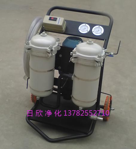 滤油机厂家LYC-B50小型净油机润滑油高级