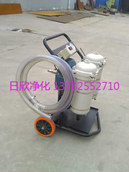 液压油不锈钢日欣净化滤油机厂家LYC-B小型净油机