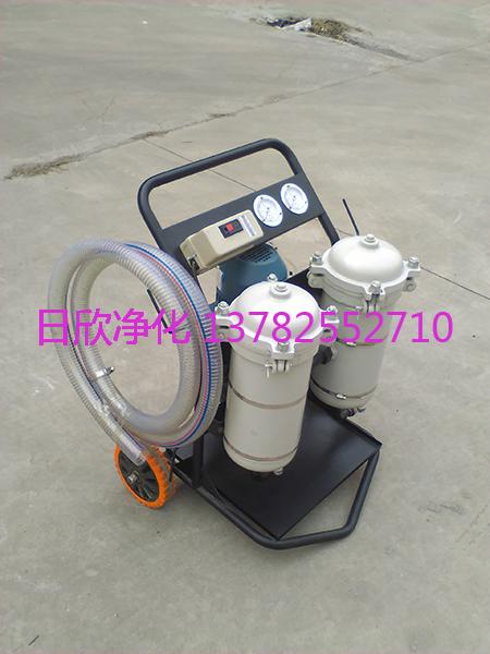 日欣净化滤油机厂家小型净油机LYC-B25润滑油优质