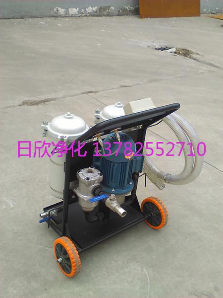 滤油机厂家LYC-B32齿轮油高粘油小型净油车