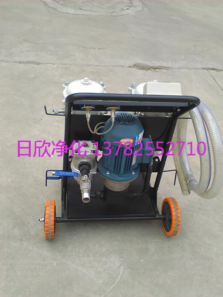日欣净化高精度净油机润滑油LYC-B实用滤油机厂家