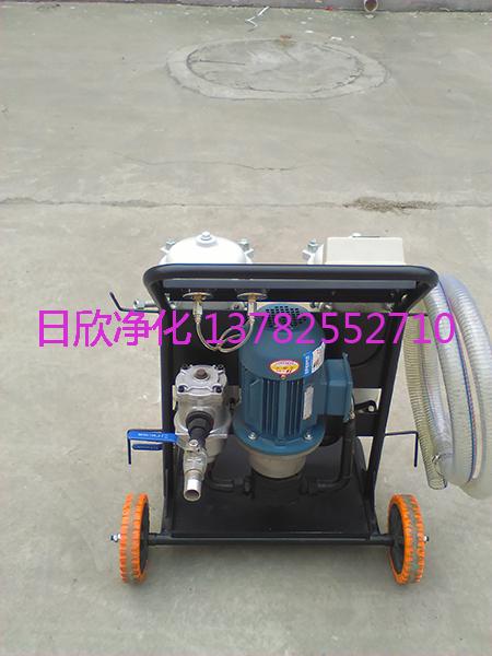 LYC-B50煤油小型过滤机高粘油滤油机