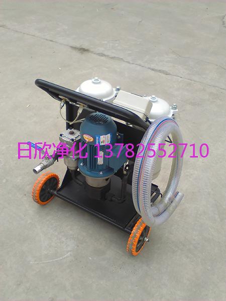 滤油机厂家高粘油LYC-B150润滑油日欣净化小型过滤机