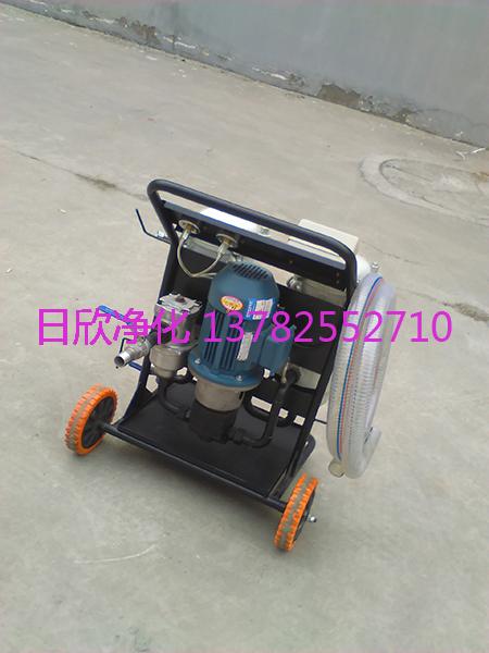 工业齿轮油高质量高精度净油车过滤LYC-B63