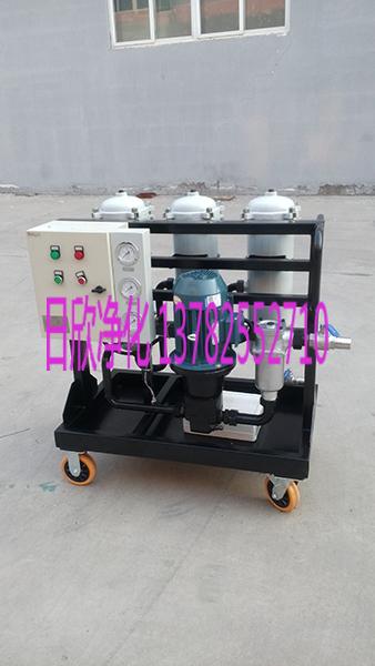 小型过滤机不锈钢液压油LYC-B50滤油机厂家日欣净化