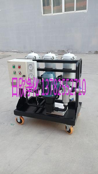 不锈钢小型滤油车机油LYC-B150过滤