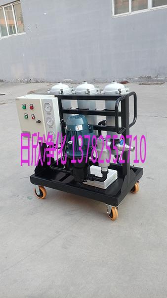 LYC-B32高精度净油机日欣净化滤油机厂家液压油