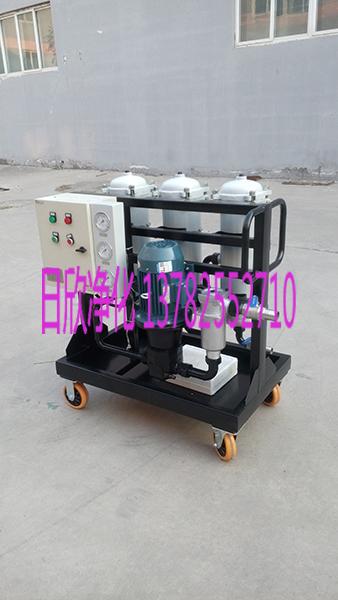 高精度滤油车润滑油高配滤油机厂家日欣净化LYC-B50