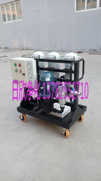 LYC-B63高精度滤油机机油滤油机厂家不锈钢日欣净化
