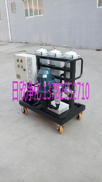 LYC-B高配置高精度滤油车日欣净化柴油滤油机厂家