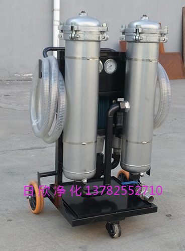 滤油机厂家高精度净油机LYC-B32日欣净化液压油